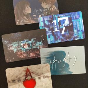サウンドカード5枚選べるセット