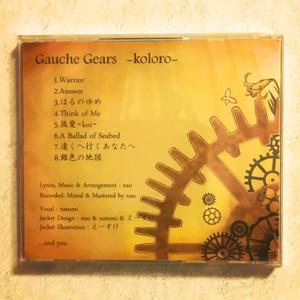【2nd Album】Gauche Gears(CD配送)