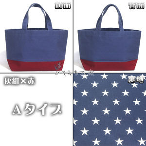 灰紺×赤トートバッグ