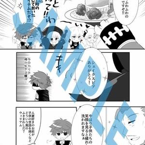 【シェイアン】Trick and Treat