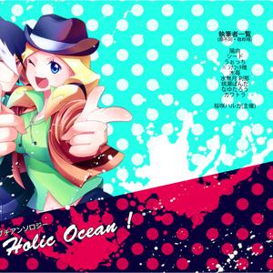 海道ジン×ジェシカ・カイオス プチアンソロジー「Love Holic Ocean !」