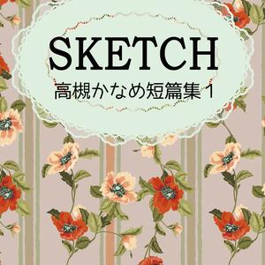 SKETCH<高槻かなめ短篇集1>