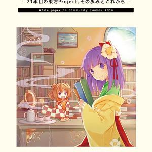 【DL版】東方コミュニティ白書2016