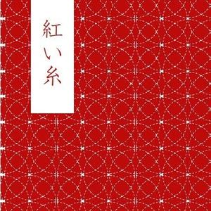 【紅月】紅い糸