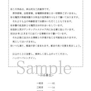 【凪茨】 Chocolate Box