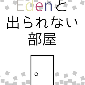 Edenと出られない部屋