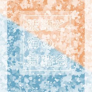 【凪茨】琥珀と海の舞踏会
