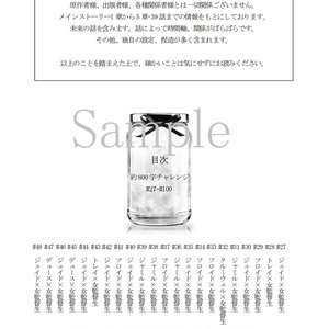 【監♀受け】 800字100日チャレンジまとめ本