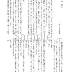 白の最愛【監♀受け短編集】
