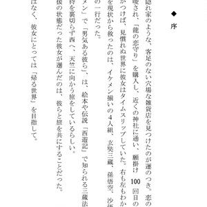 最遊記夢小説【龍神様の道しるべ2】