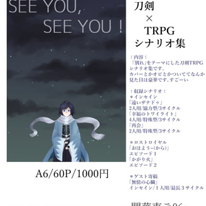 SEE YOU,SEE YOU!
