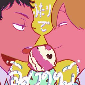 【赤このコピー本】このままふたりでアイスクリーム