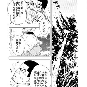 幼児鯉①+幼児鯉②セット