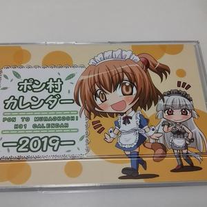 「ポンと村おこし」2019年卓上カレンダー