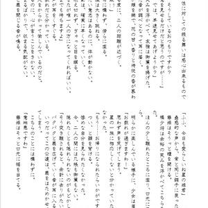 【友藤】秋風の公達と星見の姫君【小説】