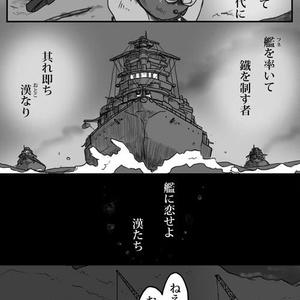 聯合漢隊六ツ之國 壱