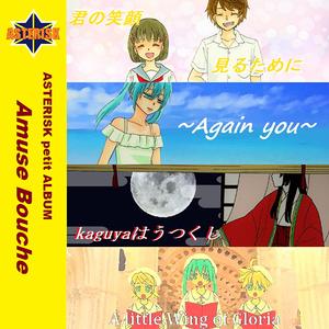 ASTERISKプチアルバム【amuse bouche】