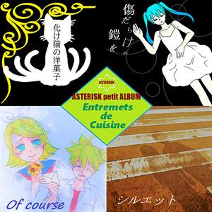 ASTERISKプチアルバム 【entremets de cuisine】