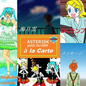 ASTERISKプチアルバム【à la carte】