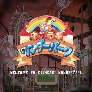 【電子】『キサラギワンダーパーク』入園セット