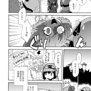 キサラギワンダーパーク(コミックス)