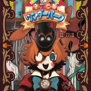 【電子】キサラギワンダーパーク(コミックス)