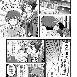 【腐向け】第二次SRWZ破界篇 クロ甲本