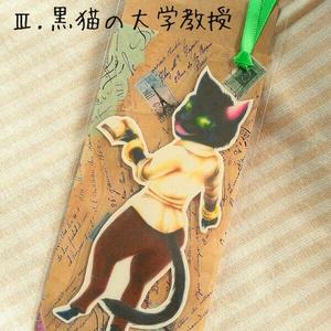 しおり(猫の航海士シリーズ)