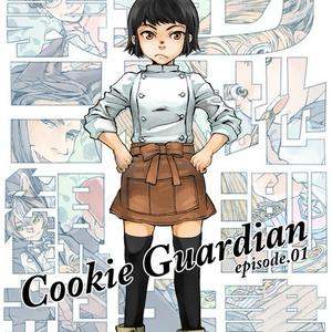 【ダウンロード版】Cookie Guardian