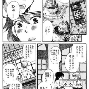 【サガフロ2】CARAVAN third part