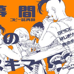 【サガフロ2】幕間のスキマ