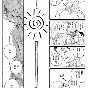【サガフロ2】夏至のジャム