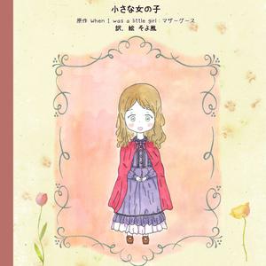 手作り絵本 ~小さな女の子 When I was a little girl~