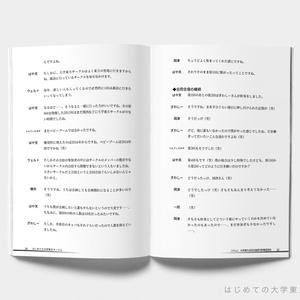 はじめての大学東方サークル(製本版)
