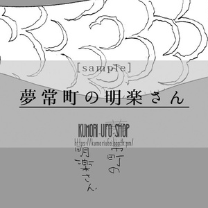 【PDF版】創作BLまんが「夢常町の明楽さん」