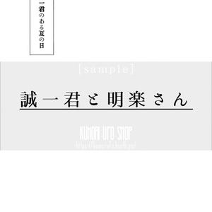 【PDF版】創作BLまんが「誠一君と明楽さん」