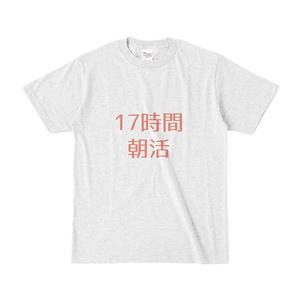 17時間朝活Tシャツ