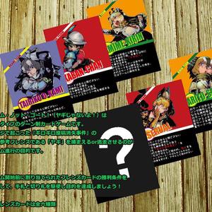 カードゲーム『アイムノットゴート!』
