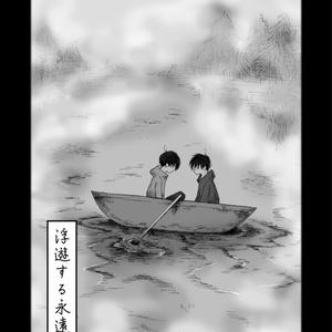 浮遊する永遠