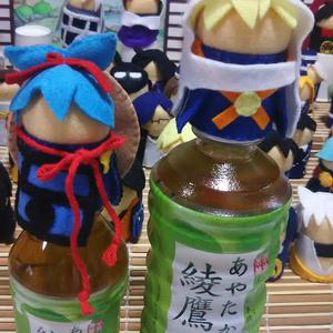 粟田口 ボトルキャップカバー