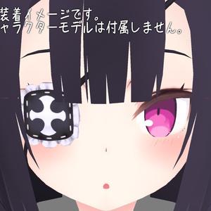 眼帯3Dモデル