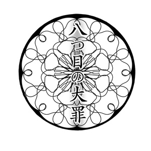 植木蜂短編シナリオ5本セット