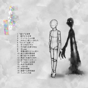 シナリオ集『ドッペルさん』オリジナルサウンドトラック