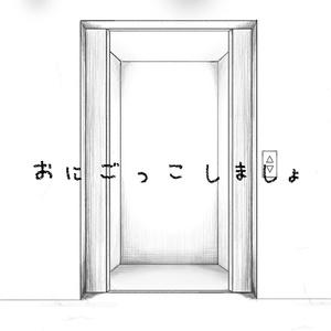 夢の扉のその先へ(DL版)