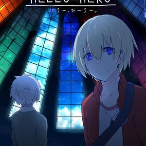 HELLO HERO(3版)