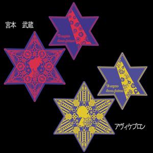 六芒星型アクリルキーホルダー