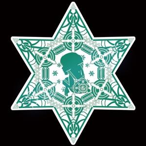 ベディヴィエール 六芒星型アクリルキーホルダー