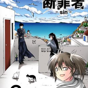 【オリジナル】断罪者 - sin - 2巻