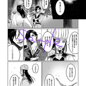 【9/17法孔新刊】タンゴはひとりで踊れない
