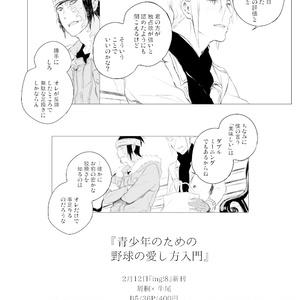 【ing!8新刊】青少年のための野球の愛しかた入門
